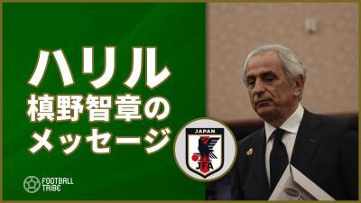 槙野智章をはじめ選手たちのメッセージを紹介したハリル前監督