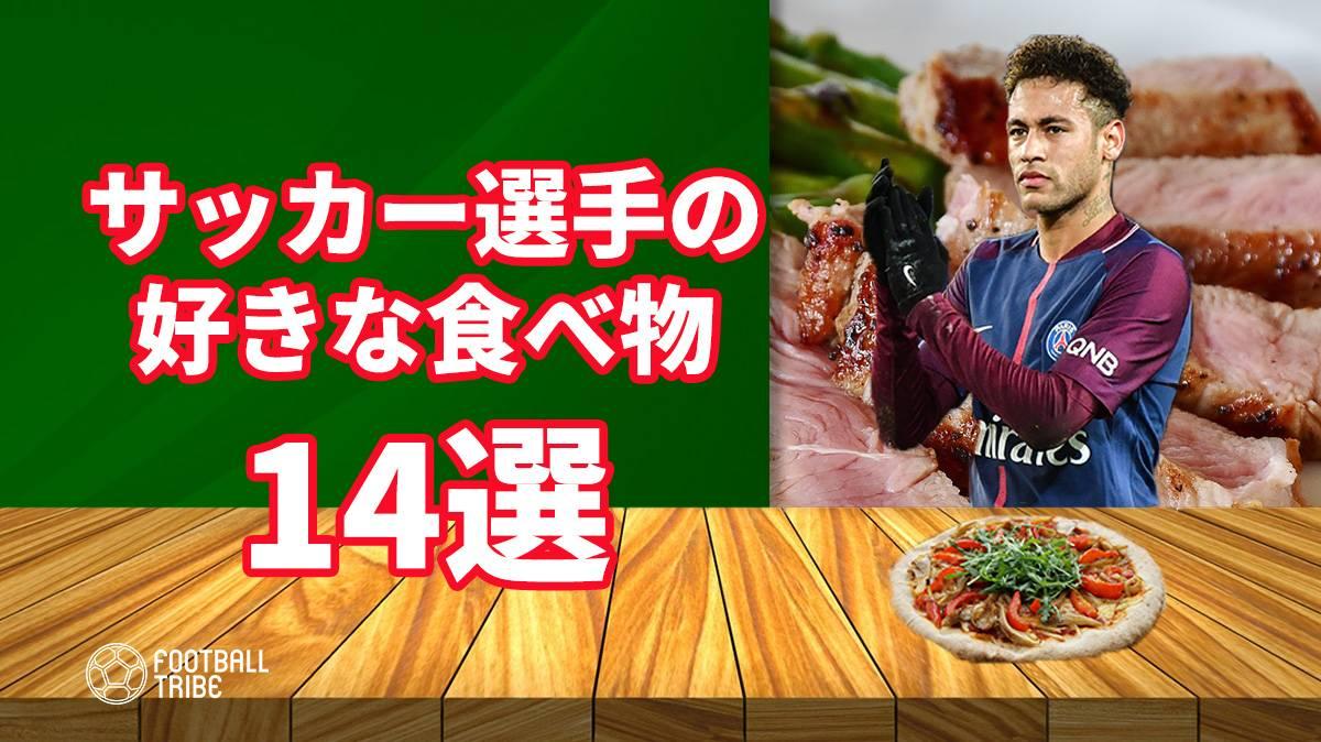 試合前には必ず食べる?日本食も!サッカー選手の好きな食べ物14選