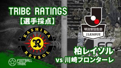 【TRIBE RATINGS】J1リーグ第14節 柏レイソル対川崎フロンターレ:柏レイソル編