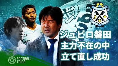 中村俊輔ら主力不在の中で立て直しに成功した磐田。名波監督はチームを次のレベルに導けるのか