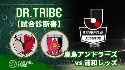 Dr.TRIBE【試合診断書】J1リーグ第13節 鹿島アントラーズ対浦和レッズ