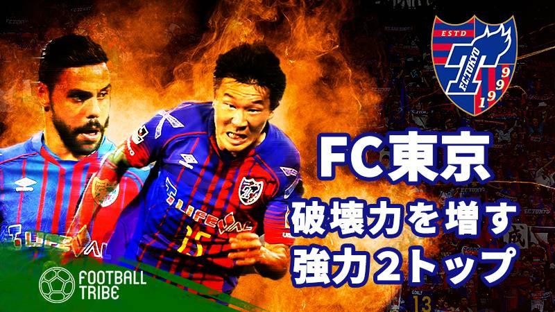 60分までのゴールがチーム総得点の95%。破壊力を増すFC東京の強力2トップ