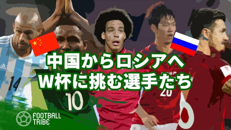 中国リーグからロシアW杯に挑む選手たち