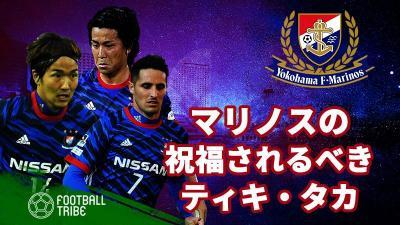 祝福されるべき横浜F・マリノスの発展途上な「ティキ・タカ」