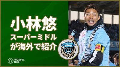【動画】小林悠のスーパーゴールに海外メディアが反応「コバヤシミサイル!」