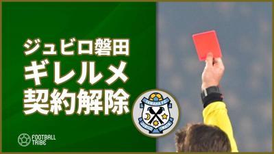 磐田、暴行行為のDFギレルメを契約解除「スポーツ界全体に及ぼした影響は甚大」