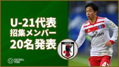 トゥーロン国際大会に臨むU-21日本代表メンバー20名を発表