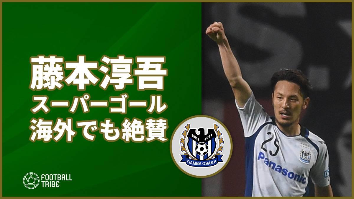 【動画】藤本淳吾のスーパーゴールがイタリアメディアで絶賛!