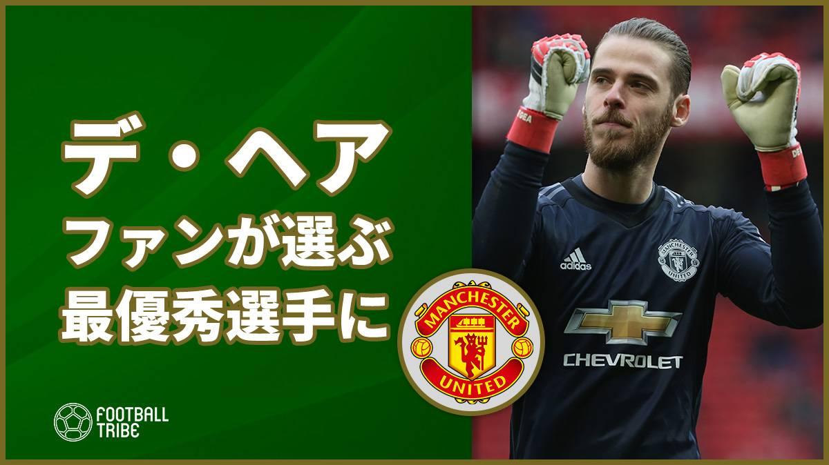 デ ヘア マンu年間最優秀選手賞受賞 また受賞できるなんて思っていなかった Football Tribe Japan