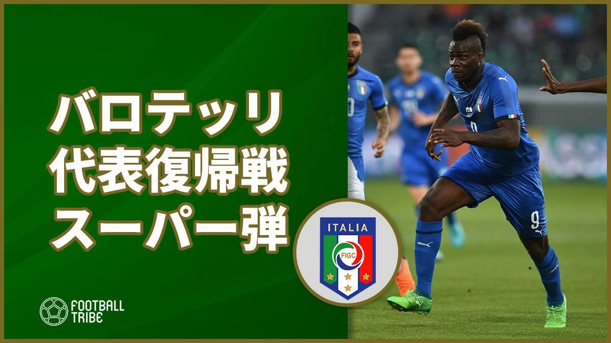 【動画】バロテッリがイタリア代表復帰戦で豪快ミドル!