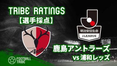 【TRIBE RATINGS】J1リーグ第13節 鹿島アントラーズ対浦和レッズ:鹿島アントラーズ編