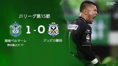 お互い譲らぬ好ゲームは1点を守り切った湘南が磐田を下す