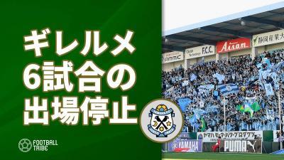 磐田DFギレルメ、6試合の出場停止が決定
