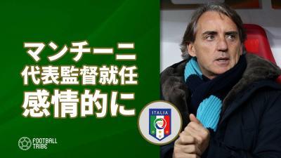 マンチーニ、イタリア代表監督就任で感情的に