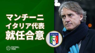 マンチーニ、次期イタリア代表監督就任で合意