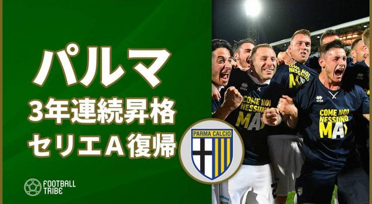 ブッフォンの古巣パルマ、4部から3年連続昇格でセリエA復帰