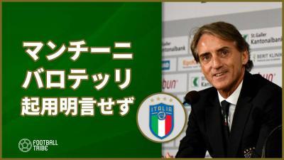 イタリア代表監督マンチーニ、バロテッリのサウジ戦先発起用を明言せず