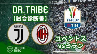 Dr.TRIBE【試合診断書】コッパ・イタリア決勝 ユベントス対ミラン