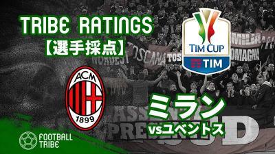 【TRIBE RATINGS】コッパ・イタリア決勝 ユベントス対ミラン:ミラン編