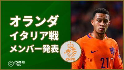 W杯予選敗退のオランダ、イタリア戦含め2試合の招集メンバー発表