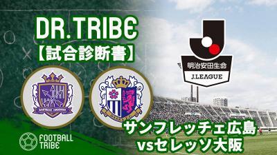 Dr.TRIBE【試合診断書】J1リーグ第15節 サンフレッチェ広島対セレッソ大阪