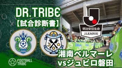 Dr.TRIBE【試合診断書】J1リーグ第15節 湘南ベルマーレ対ジュビロ磐田