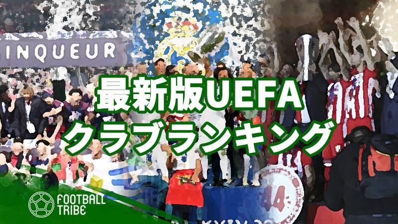 最新UEFAクラブランキングが発表。CL躍進クラブが順位をジャンプアップ