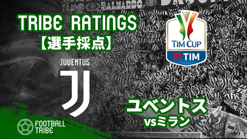 【TRIBE RATINGS】コッパ・イタリア決勝 ユベントス対ミラン:ユベントス編