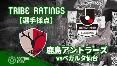 【TRIBE RATINGS】J1リーグ第15節 鹿島アントラーズ対ベガルタ仙台:鹿島アントラーズ編