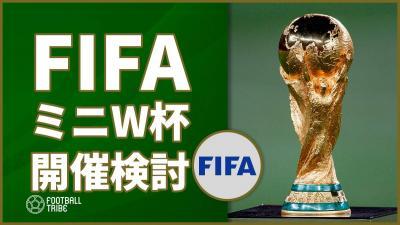 """FIFA会長、""""ミニW杯""""の開催を検討。2021年からの開催目指す"""