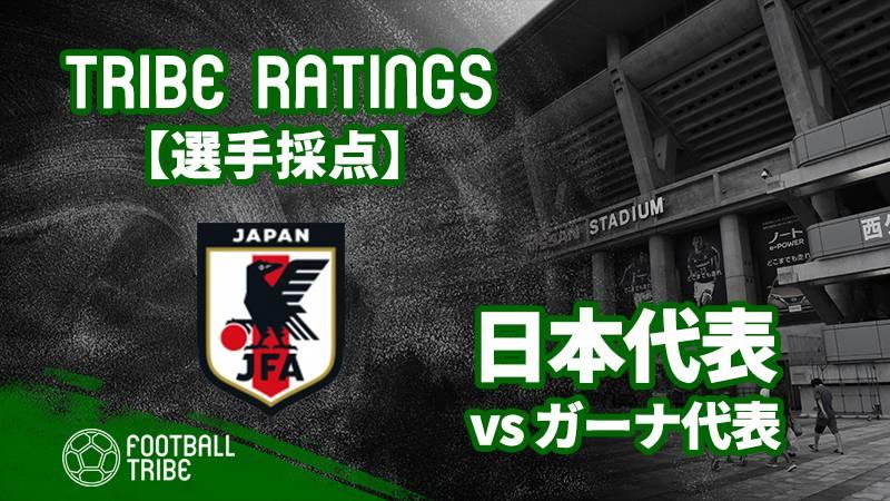 【TRIBE RATINGS】キリンチャレンジカップ 日本代表対ガーナ代表:日本代表編