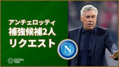 ナポリのアンチェロッティ新監督、補強リストのトップは2人