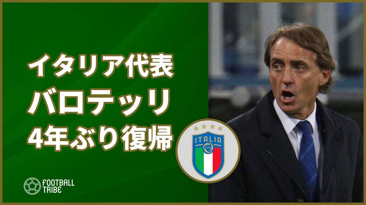 新生イタリア、フランス戦含む3試合でバロテッリを4年ぶりに招集