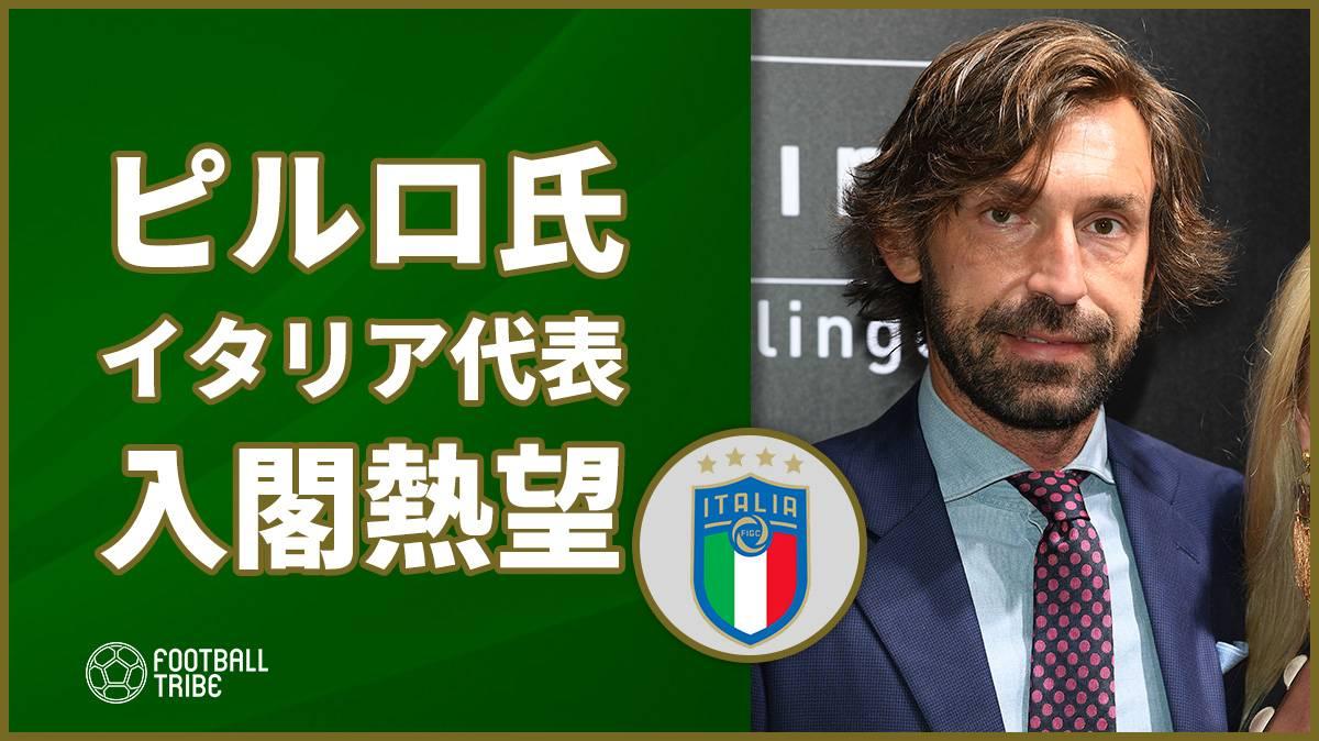 ピルロ氏、マンチーニ監督率いる新生イタリア代表への入閣を熱望