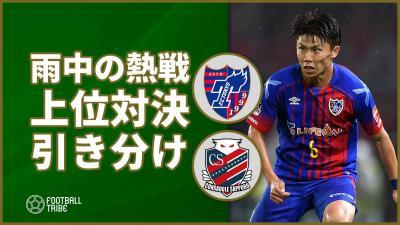 FC東京とコンサドーレ、雨の上位対決は0-0の痛み分け