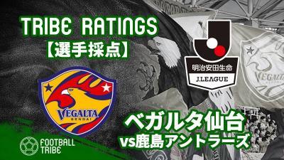 【TRIBE RATINGS】J1リーグ第15節 鹿島アントラーズ対ベガルタ仙台:ベガルタ仙台編