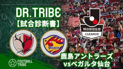 Dr.TRIBE【試合診断書】J1リーグ第15節 鹿島アントラーズ対ベガルタ仙台