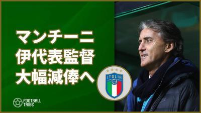 伊代表監督候補のマンチーニ、大幅減俸でイタリア帰還の見通し立つ