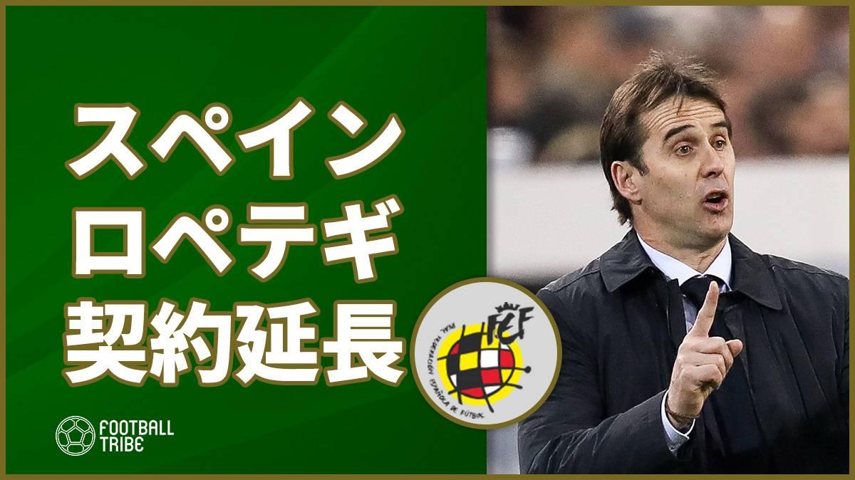 スペイン代表、W杯前にロペテギ監督と2020年まで契約延長発表