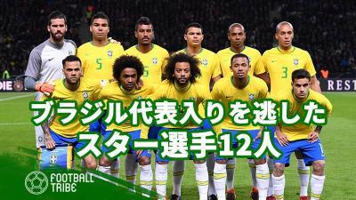 W杯出場を逃したスターたち。ブラジル代表に選ばれなかった12選手