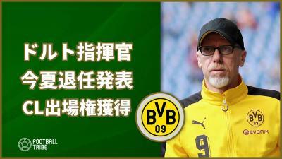 香川真司所属ドルトムント、指揮官シュティーガーの今夏退任を発表