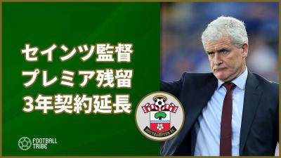 吉田麻也所属のサウサンプトン、今季途中就任のヒューズと3年契約締結