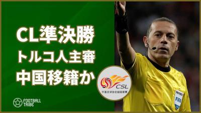 CL準決勝レアル対バイエルンの主審に中国移籍の可能性が浮上