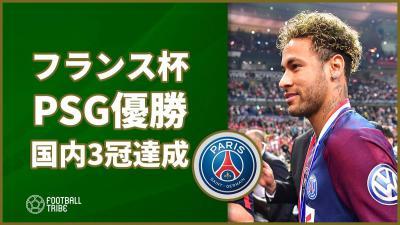 PSG、3部相手にやや苦戦もフランス杯優勝で国内3冠達成