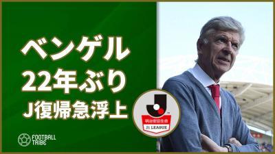 元アーセナル指揮官ベンゲル、22年ぶりとなる日本復帰の可能性急浮上