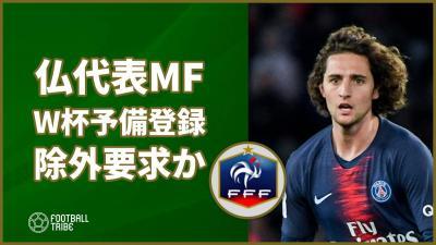 PSGのフランス代表MF、ロシアW杯の予備登録メンバー除外を要求か