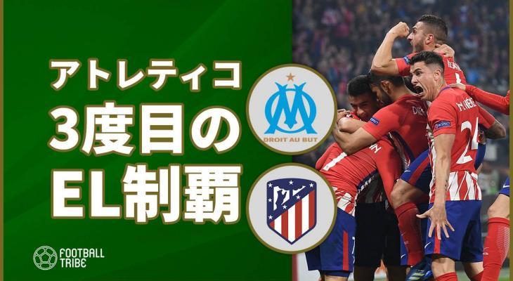 アトレティコ、マルセイユ下し3度目のEL制覇。アウェイ同然の状況で3-0完勝