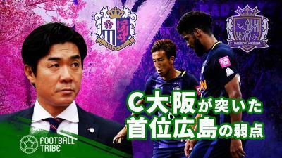 武器のはずのリアクションサッカーに敗北。C大阪が突いた広島の弱点