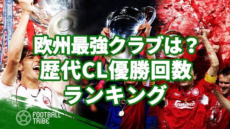 CL優勝回数ランキング。欧州最強の称号を最も手にしたクラブとは?