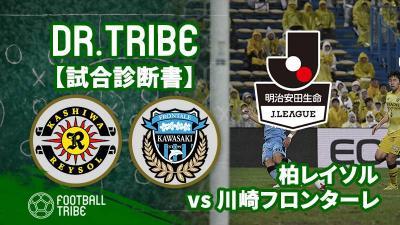 Dr.TRIBE【試合診断書】J1リーグ第14節 柏レイソル対川崎フロンターレ